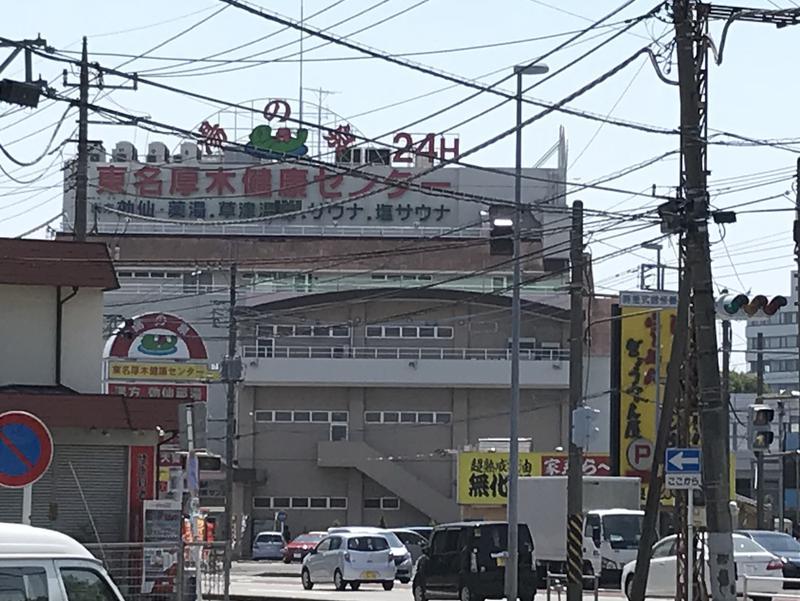 湯の泉 東名厚木健康センター 写真ギャラリー1