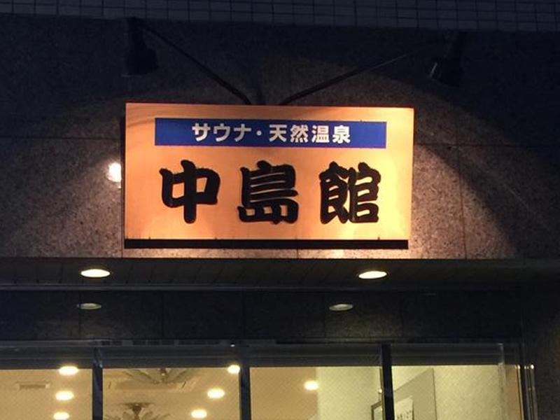 中島館 写真