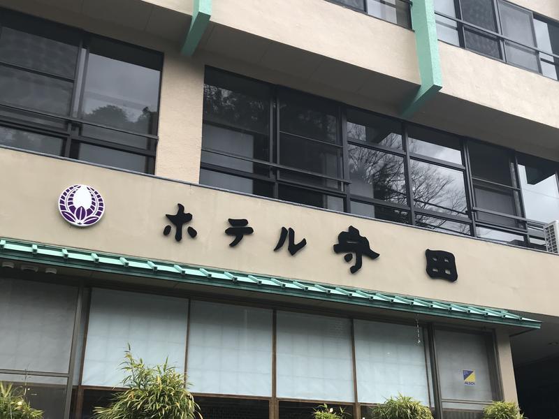 健康・旬彩の宿 ホテル守田 写真