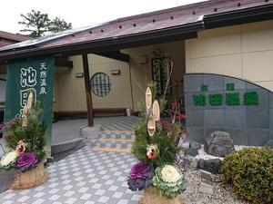 池田温泉本館 写真