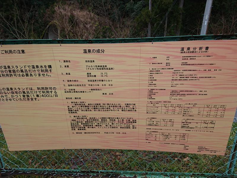 池田温泉本館 写真ギャラリー2