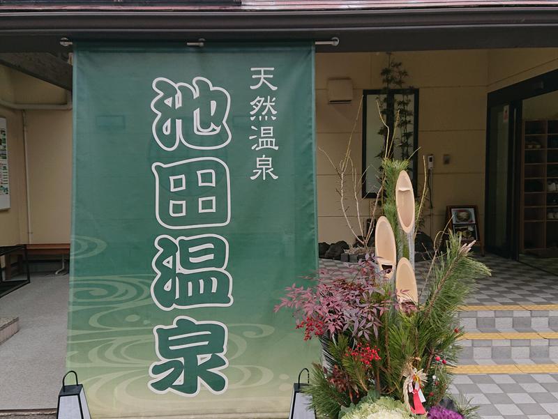 池田温泉本館 写真ギャラリー3