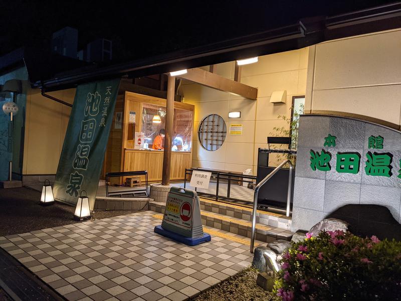 池田温泉本館 写真ギャラリー5