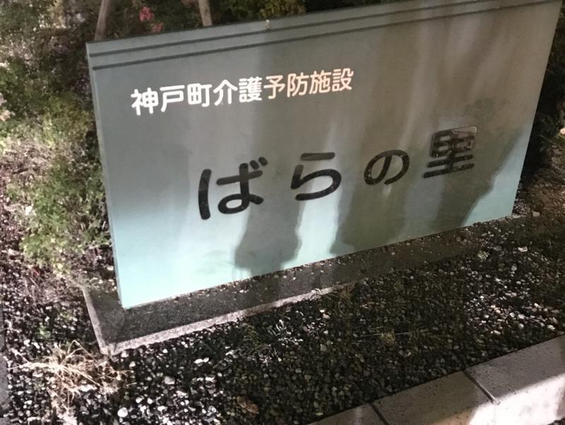 神戸町『ばらの里』 写真ギャラリー1