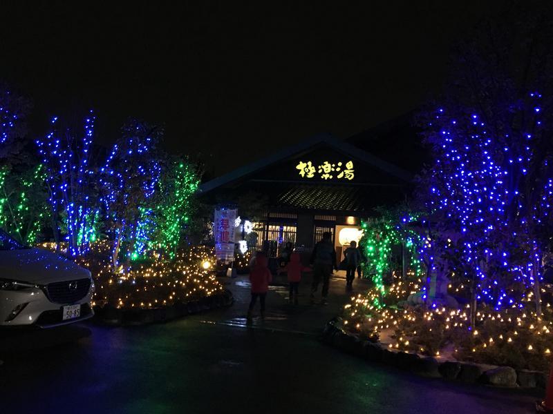 極楽湯 横浜芹が谷店 写真ギャラリー1