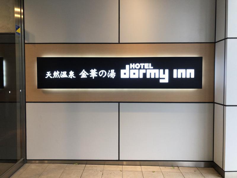 金華の湯 ドーミーイン岐阜駅前 写真