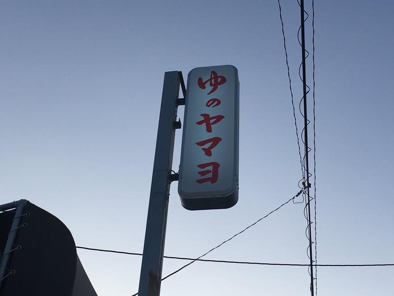 ゆのヤマヨ 写真