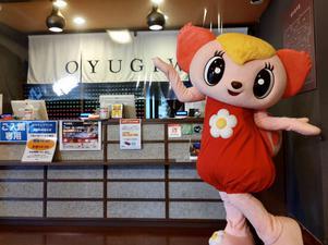 OYUGIWA 写真