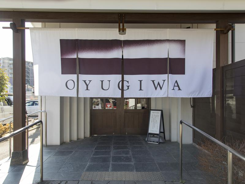 OYUGIWA海老名 写真