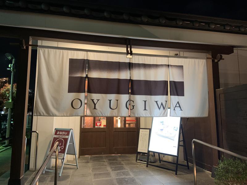 yuki.nさんのOYUGIWA海老名のサ活写真