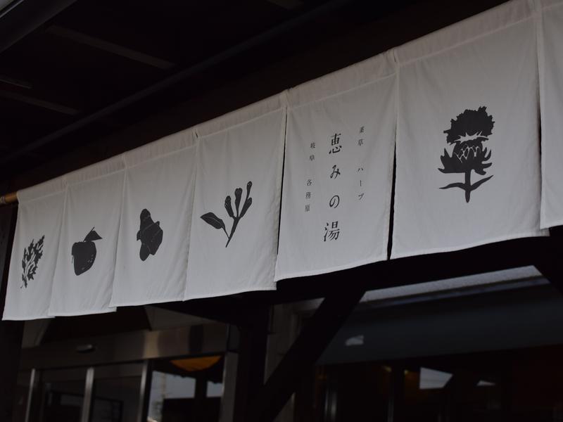 岐阜 各務原 恵みの湯 写真