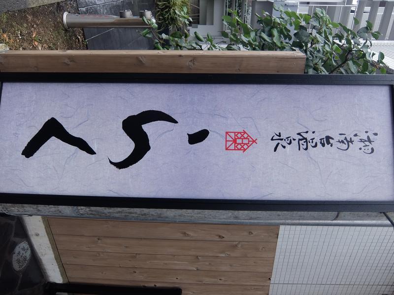 湘南台温泉 らく 写真ギャラリー2