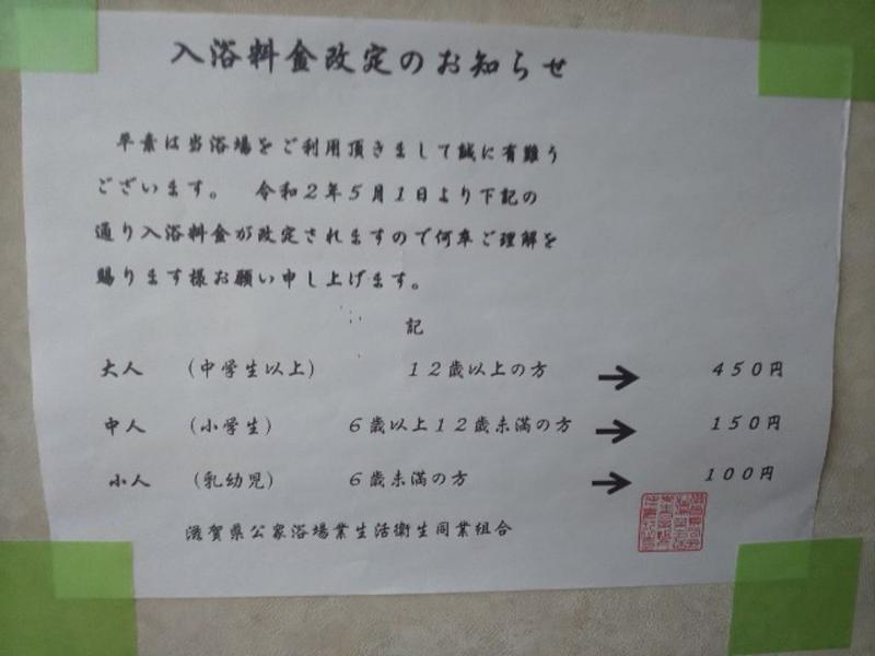 琵琶湖湯(びわこ湯) 入浴料金