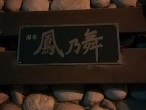 温泉鳳乃舞 芽室 写真