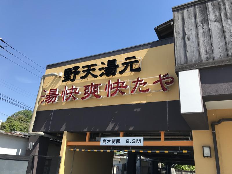 ナースマンサウナー涼さんの野天湯元 湯快爽快 たやのサ活写真