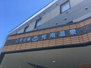 天然温泉 ホテル光南 写真