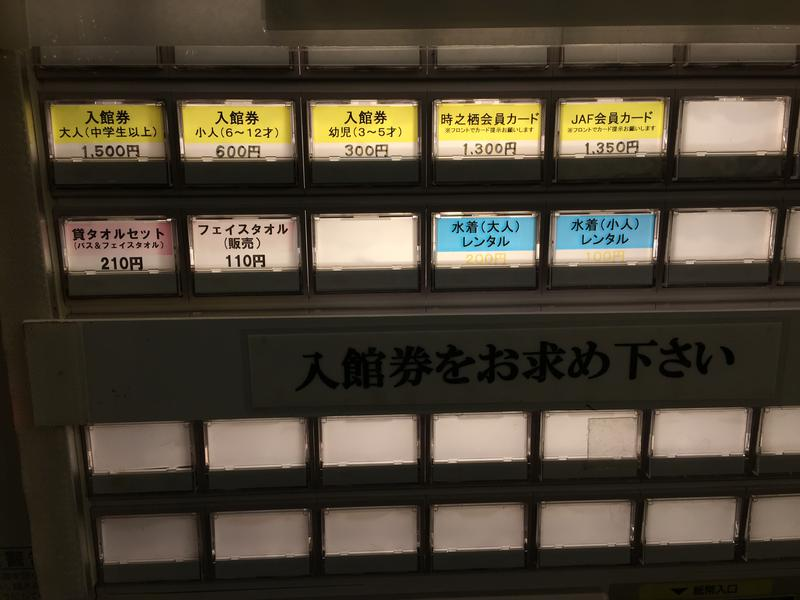 須走温泉 天恵 写真ギャラリー3