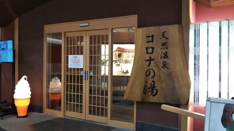 みやびんさんの大垣コロナワールド天然温泉コロナの湯大垣店のサ活写真