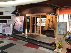 大垣コロナワールド天然温泉コロナの湯大垣店 写真