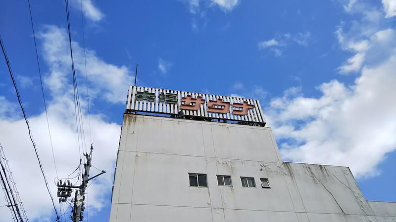 みやびんさんの大垣サウナのサ活写真