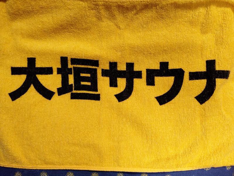 大垣サウナ 550円で販売もされています。