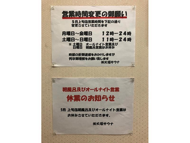 大垣サウナ 5月上旬まで短縮営業