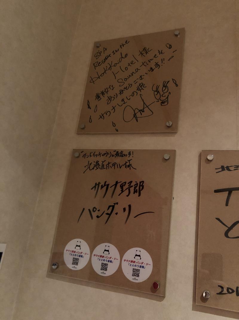 ととのい村長のさすがにサウナさんの森のスパリゾート 北海道ホテルのサ活写真