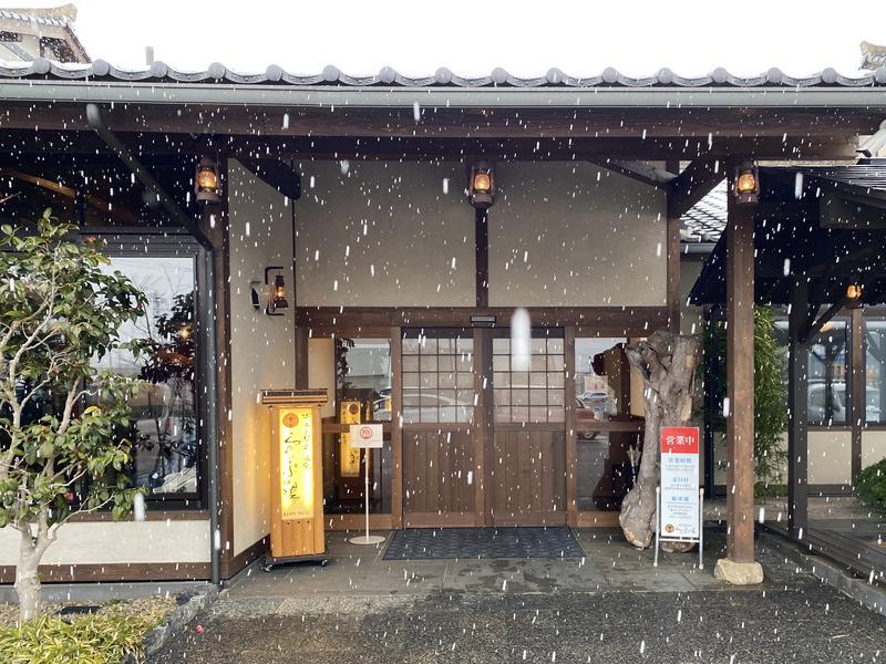 JUN屋さんの出雲駅前温泉らんぷの湯のサ活写真