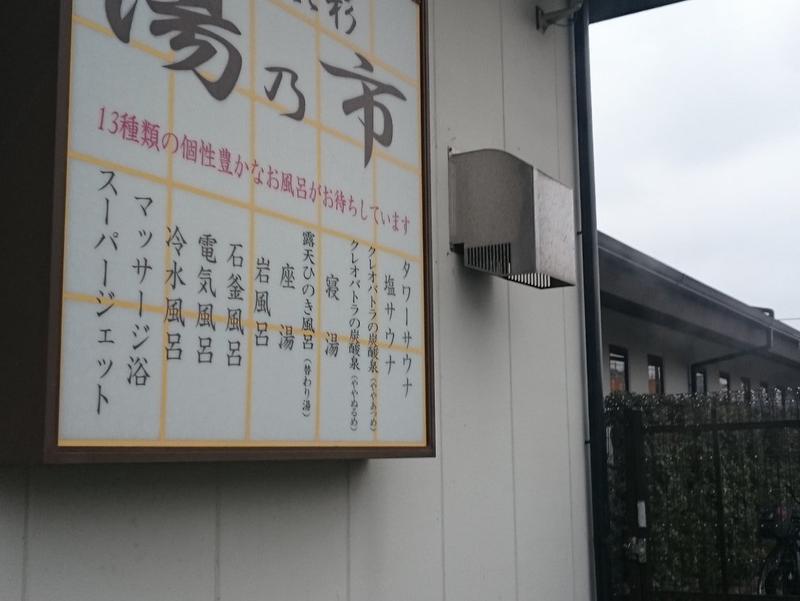 湯乃市 藤沢柄沢店 写真