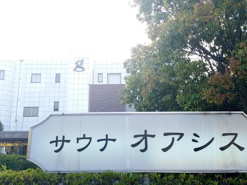 サウナ・オアシス (ホテル リッチガーデン) 写真