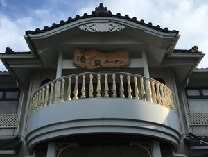 湘南天然温泉湯乃蔵ガーデン 写真