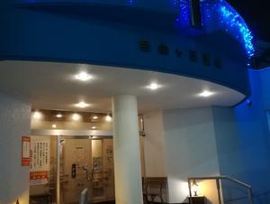 自由ケ丘温泉 写真