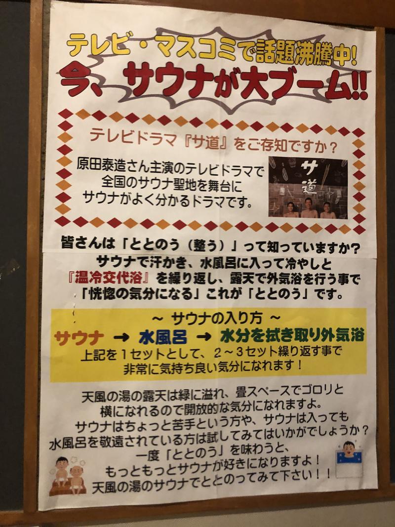 佐々木 助平太郎さんの天風の湯のサ活写真