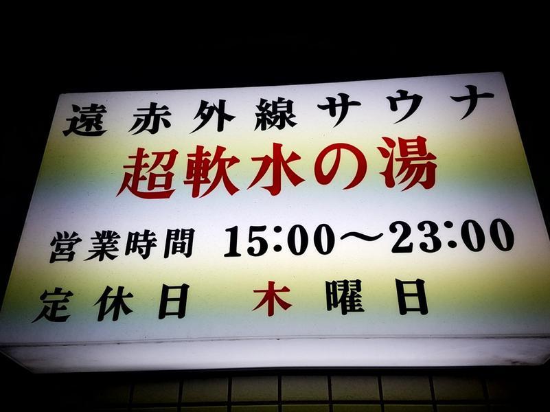 富士見湯 写真ギャラリー1