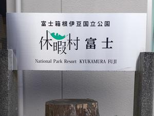 休暇村富士 写真