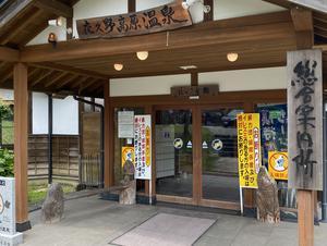 夜久野高原温泉 ほっこり館 写真