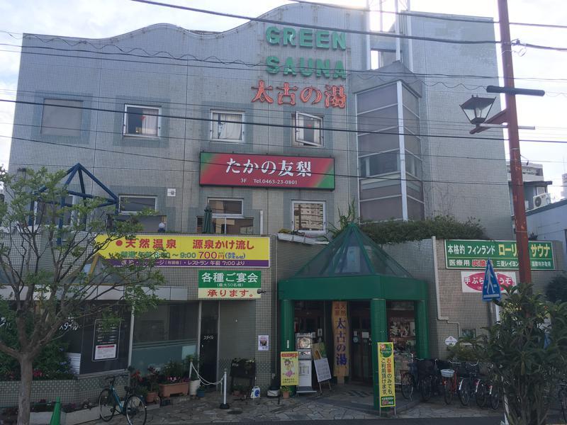 シダトモヒロさんのサ活太古の湯 グリーンサウナ 平塚市2