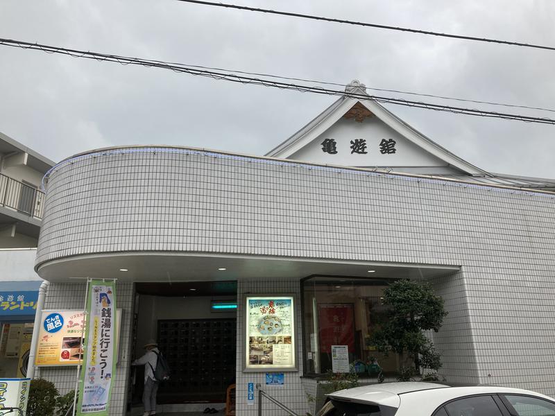 ニコʕ⁎̯͡⁎ʔ༄さんの亀遊舘のサ活写真