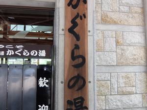 遠山温泉郷 かぐらの湯 写真