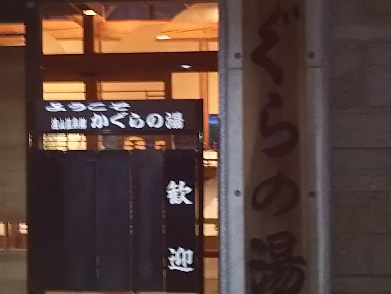 遠山温泉郷 かぐらの湯 写真ギャラリー3