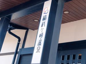 稲村ヶ崎温泉 写真