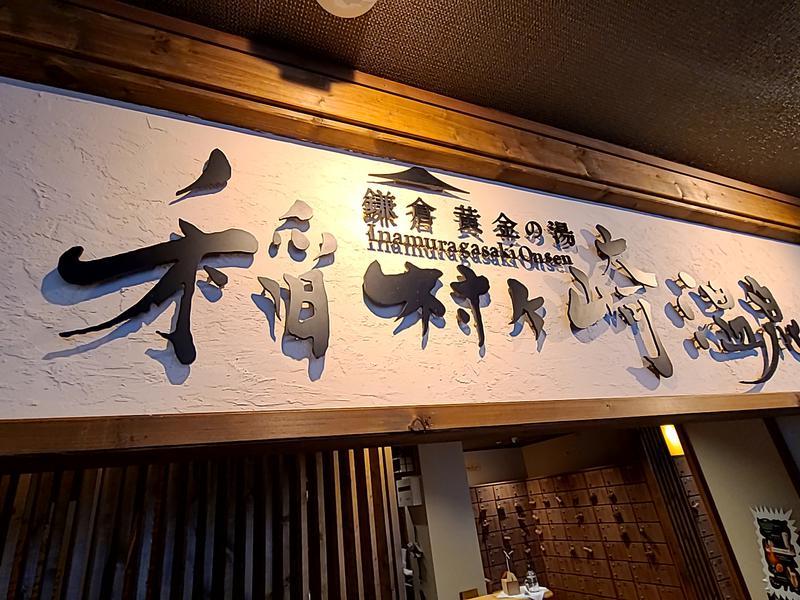 稲村ヶ崎温泉 写真ギャラリー1
