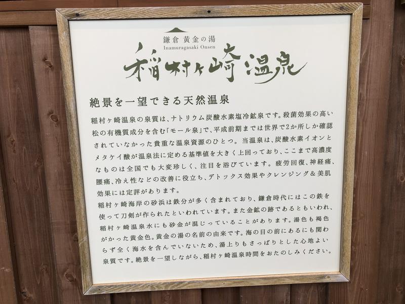 稲村ヶ崎温泉 写真ギャラリー6