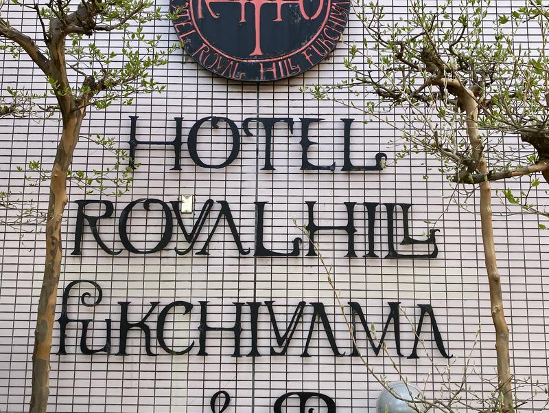 ホテルロイヤルヒル福知山&スパ 写真ギャラリー1