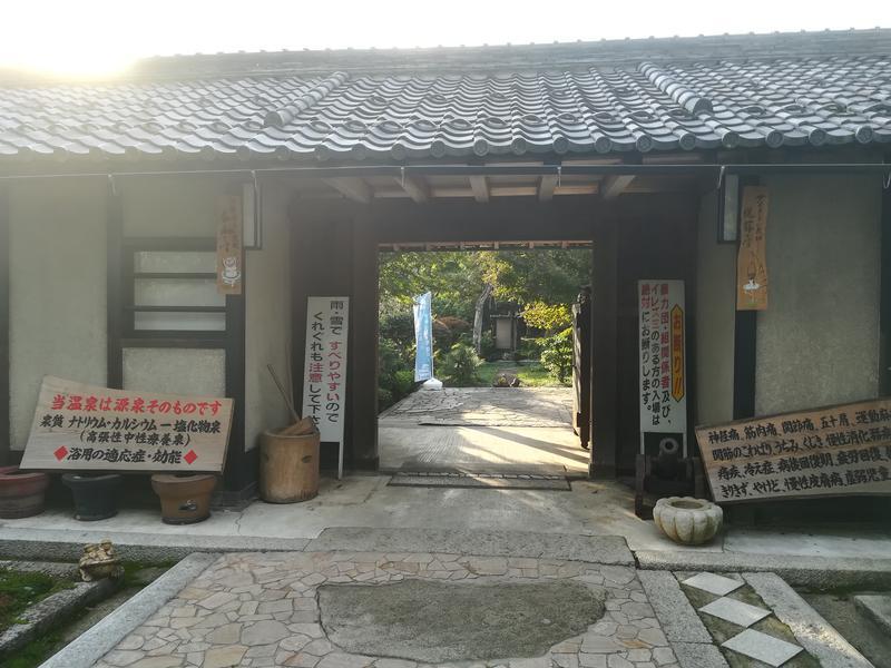 福知山温泉 養老の湯 写真