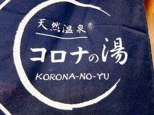 小田原コロナワールド天然温泉コロナの湯小田原店 写真