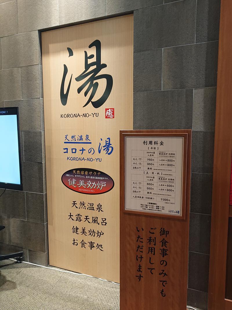 弥勒院@JNファミリーさんの天然温泉コロナの湯 小田原店のサ活写真