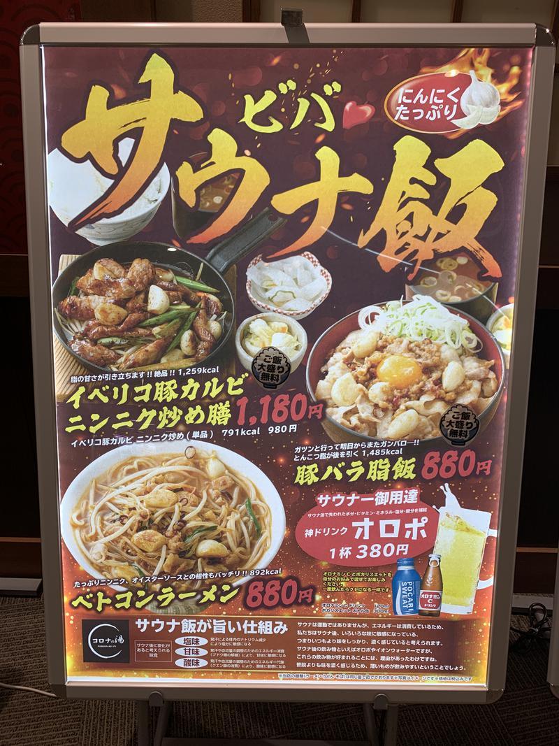シダトモヒロさんの天然温泉コロナの湯 小田原店のサ活写真