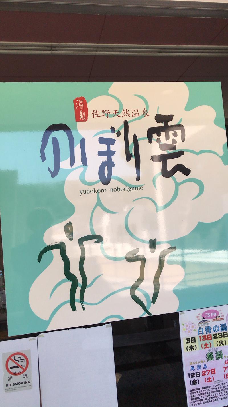 ナースマンサウナー涼さんののぼり雲のサ活写真