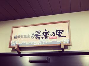 横須賀温泉 湯楽の里 写真